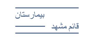 آموزش به بیماربیمارستان قائم مشهد
